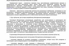 Metodicheskie-rekomendatsii-po-razrabotke-i-prinyatiyu-organiza-003