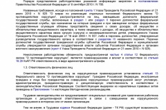Metodicheskie-rekomendatsii-po-razrabotke-i-prinyatiyu-organiza-005
