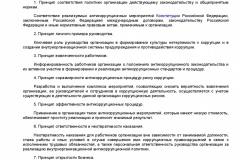 Metodicheskie-rekomendatsii-po-razrabotke-i-prinyatiyu-organiza-007
