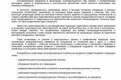 Metodicheskie-rekomendatsii-po-razrabotke-i-prinyatiyu-organiza-008