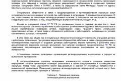Metodicheskie-rekomendatsii-po-razrabotke-i-prinyatiyu-organiza-011