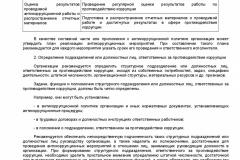 Metodicheskie-rekomendatsii-po-razrabotke-i-prinyatiyu-organiza-013