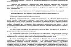 Metodicheskie-rekomendatsii-po-razrabotke-i-prinyatiyu-organiza-015