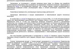 Metodicheskie-rekomendatsii-po-razrabotke-i-prinyatiyu-organiza-017