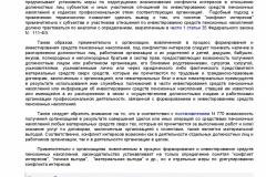 Metodicheskie-rekomendatsii-po-razrabotke-i-prinyatiyu-organiza-018