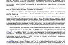 Metodicheskie-rekomendatsii-po-razrabotke-i-prinyatiyu-organiza-019