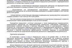 Metodicheskie-rekomendatsii-po-razrabotke-i-prinyatiyu-organiza-021