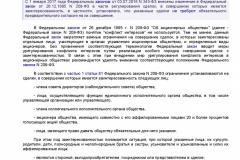Metodicheskie-rekomendatsii-po-razrabotke-i-prinyatiyu-organiza-022