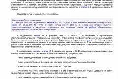 Metodicheskie-rekomendatsii-po-razrabotke-i-prinyatiyu-organiza-023