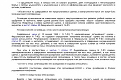 Metodicheskie-rekomendatsii-po-razrabotke-i-prinyatiyu-organiza-024