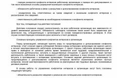 Metodicheskie-rekomendatsii-po-razrabotke-i-prinyatiyu-organiza-026