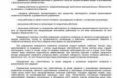 Metodicheskie-rekomendatsii-po-razrabotke-i-prinyatiyu-organiza-028