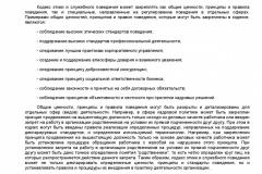 Metodicheskie-rekomendatsii-po-razrabotke-i-prinyatiyu-organiza-029
