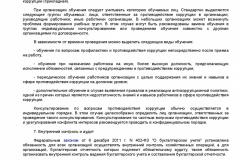 Metodicheskie-rekomendatsii-po-razrabotke-i-prinyatiyu-organiza-030