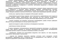 Metodicheskie-rekomendatsii-po-razrabotke-i-prinyatiyu-organiza-031