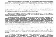 Metodicheskie-rekomendatsii-po-razrabotke-i-prinyatiyu-organiza-032