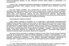 Metodicheskie-rekomendatsii-po-razrabotke-i-prinyatiyu-organiza-033