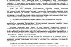 Metodicheskie-rekomendatsii-po-razrabotke-i-prinyatiyu-organiza-034