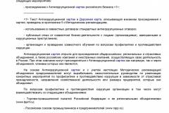 Metodicheskie-rekomendatsii-po-razrabotke-i-prinyatiyu-organiza-035