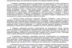 Metodicheskie-rekomendatsii-po-razrabotke-i-prinyatiyu-organiza-036