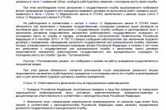Metodicheskie-rekomendatsii-po-razrabotke-i-prinyatiyu-organiza-037