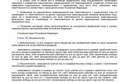 Metodicheskie-rekomendatsii-po-razrabotke-i-prinyatiyu-organiza-038