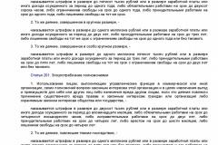 Metodicheskie-rekomendatsii-po-razrabotke-i-prinyatiyu-organiza-039