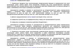 Metodicheskie-rekomendatsii-po-razrabotke-i-prinyatiyu-organiza-040