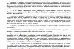 Metodicheskie-rekomendatsii-po-razrabotke-i-prinyatiyu-organiza-041