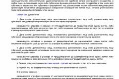 Metodicheskie-rekomendatsii-po-razrabotke-i-prinyatiyu-organiza-043
