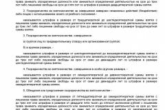 Metodicheskie-rekomendatsii-po-razrabotke-i-prinyatiyu-organiza-044
