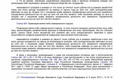Metodicheskie-rekomendatsii-po-razrabotke-i-prinyatiyu-organiza-045