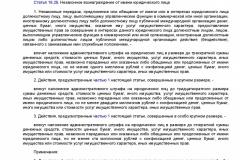 Metodicheskie-rekomendatsii-po-razrabotke-i-prinyatiyu-organiza-046