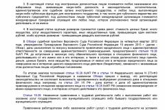 Metodicheskie-rekomendatsii-po-razrabotke-i-prinyatiyu-organiza-047