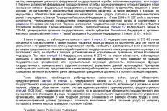 Metodicheskie-rekomendatsii-po-razrabotke-i-prinyatiyu-organiza-048