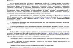 Metodicheskie-rekomendatsii-po-razrabotke-i-prinyatiyu-organiza-049