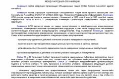 Metodicheskie-rekomendatsii-po-razrabotke-i-prinyatiyu-organiza-050