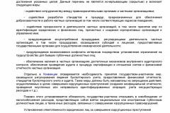 Metodicheskie-rekomendatsii-po-razrabotke-i-prinyatiyu-organiza-051