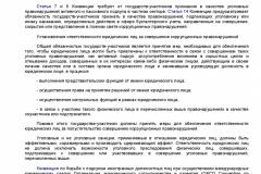 Metodicheskie-rekomendatsii-po-razrabotke-i-prinyatiyu-organiza-052