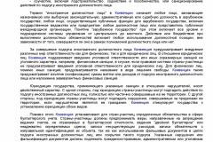 Metodicheskie-rekomendatsii-po-razrabotke-i-prinyatiyu-organiza-053