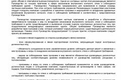 Metodicheskie-rekomendatsii-po-razrabotke-i-prinyatiyu-organiza-054