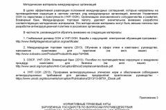 Metodicheskie-rekomendatsii-po-razrabotke-i-prinyatiyu-organiza-055