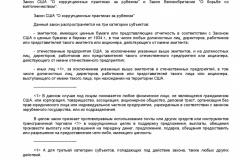 Metodicheskie-rekomendatsii-po-razrabotke-i-prinyatiyu-organiza-056