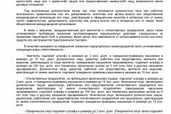 Metodicheskie-rekomendatsii-po-razrabotke-i-prinyatiyu-organiza-057