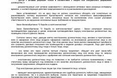 Metodicheskie-rekomendatsii-po-razrabotke-i-prinyatiyu-organiza-058