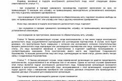 Metodicheskie-rekomendatsii-po-razrabotke-i-prinyatiyu-organiza-059