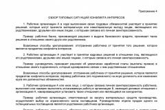 Metodicheskie-rekomendatsii-po-razrabotke-i-prinyatiyu-organiza-060