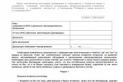 Metodicheskie-rekomendatsii-po-razrabotke-i-prinyatiyu-organiza-063