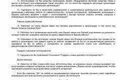 Metodicheskie-rekomendatsii-po-razrabotke-i-prinyatiyu-organiza-065