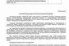 Metodicheskie-rekomendatsii-po-razrabotke-i-prinyatiyu-organiza-067